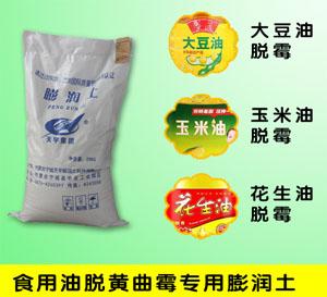 食用油脱黄曲霉用食品添加剂膨润土