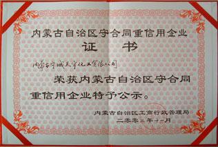 守合同重信用荣誉证书