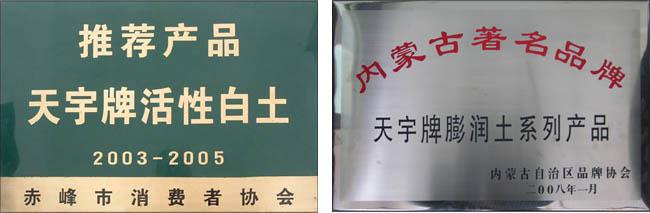 赤峰市消费者协会推荐产品内蒙古著名品牌