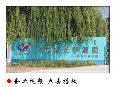 内蒙古宁城天宇膨润土科技有限公司企业视频
