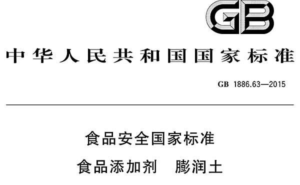 食品安全国家标准GB1886.63-2015