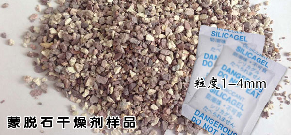 蒙脱石干燥剂样品