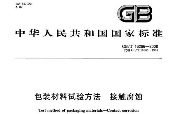 接触腐蚀试验国家标准