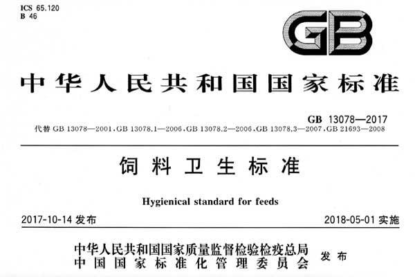 新版饲料卫生标准GB13078