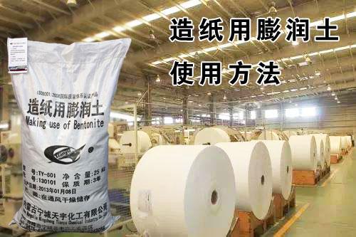 造纸用膨润土使用方法