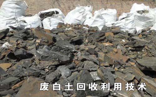 废白土回收利用